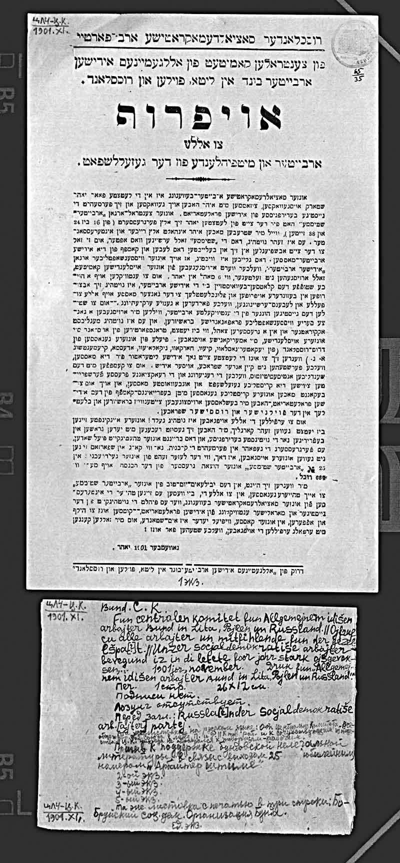bund-leaflet