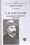 plekhanov-cd