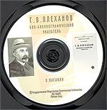 plekhanov-cd1