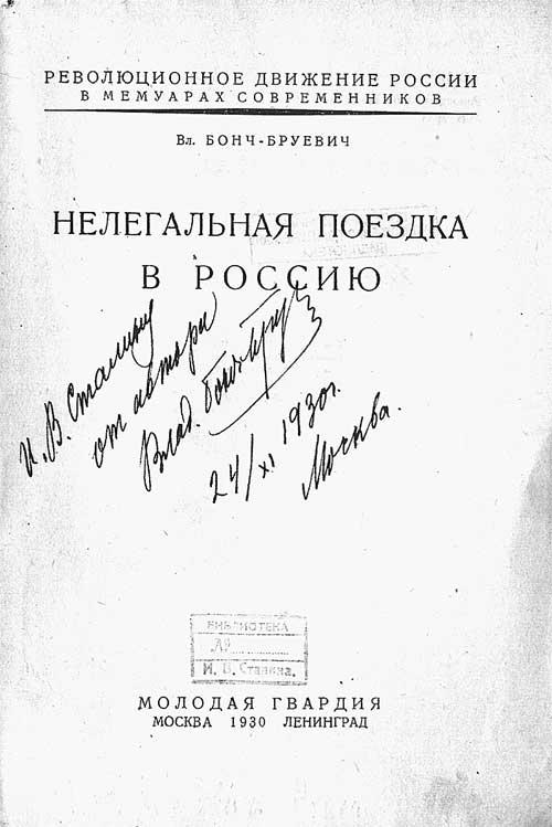 stalinu2