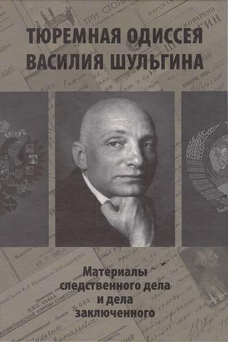 Шульгин. Интервью Репникова. Материалыследственного дела.