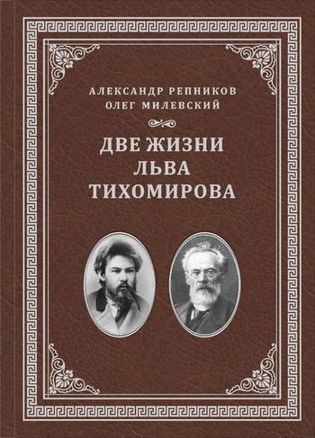 Тихомиров. Интервью Репникова