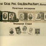 1917, VI съезд РСДРП