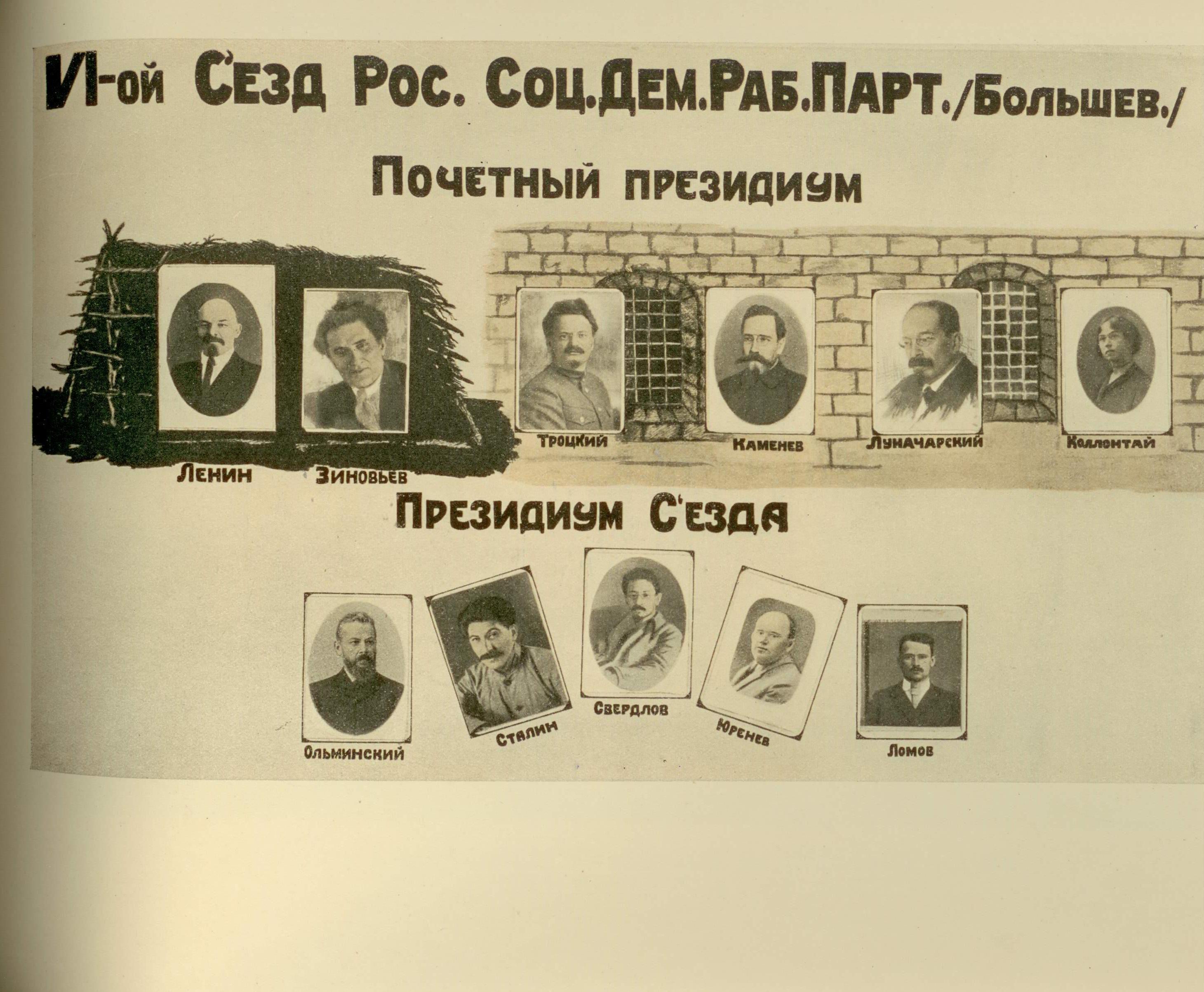 1917, съезд РСДРП