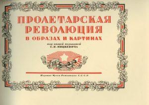 Альбом 1926, пролетарская революция в образах и картинках