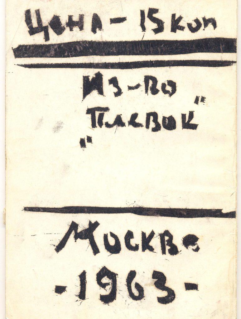 Издательство Плевок