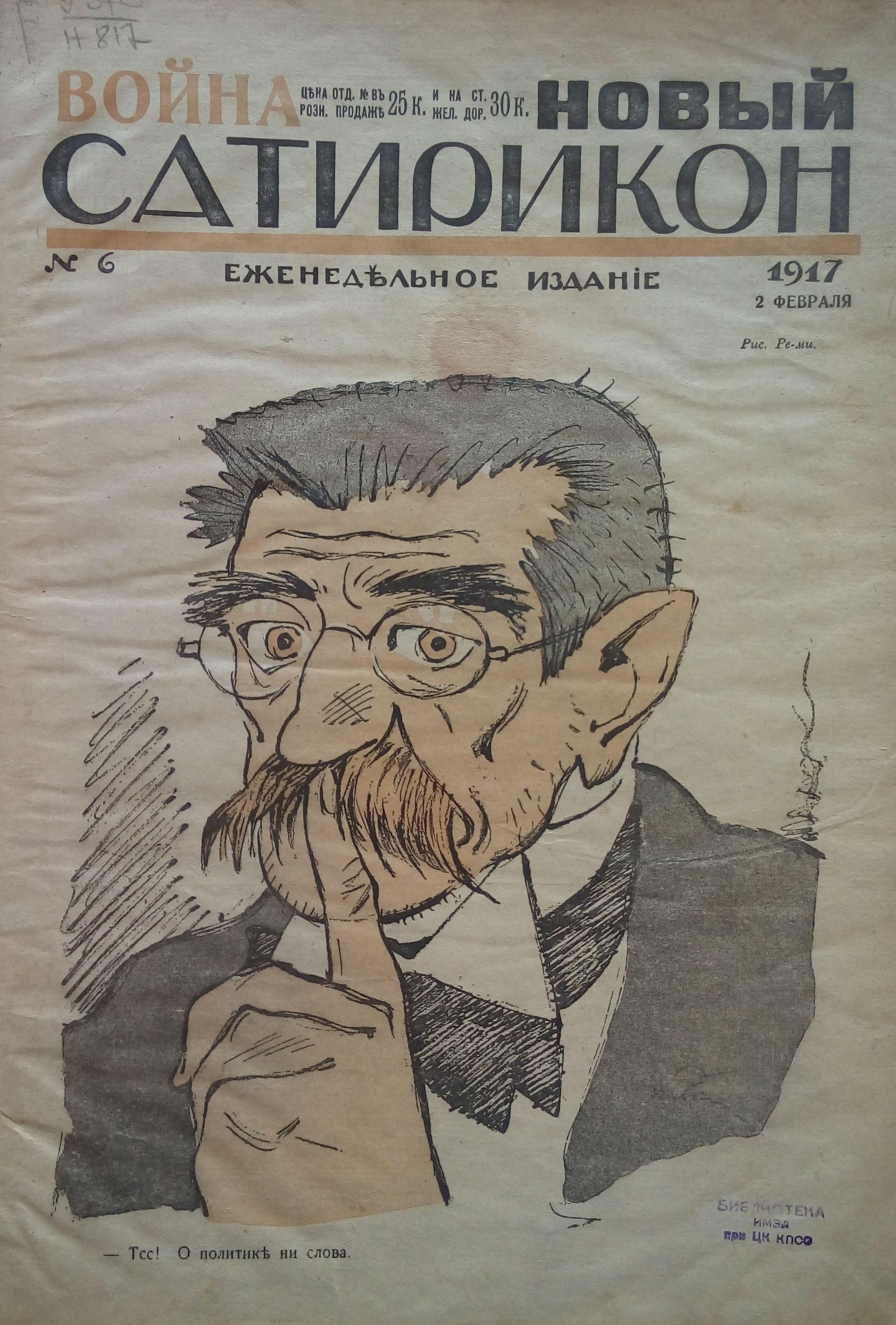 Журнал сатиры 1917 г