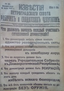 Известия 20.06.1917