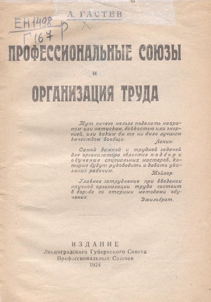 Профессиональные союзы и организация труда