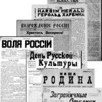общий список газет Русского зарубежья ГПИБ и ЦСПИ