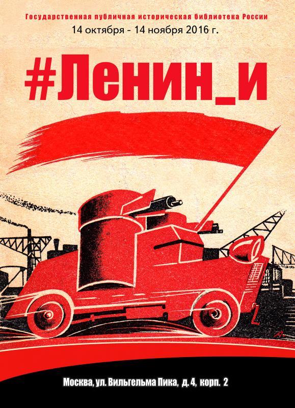 Ленин_и книжно-иллюстративная выставка