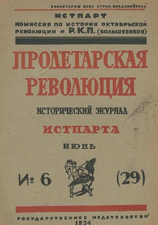 Журнал Истпарта Пролетарская революция