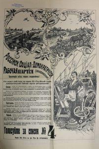 Плакат Российской социал-демократической партии