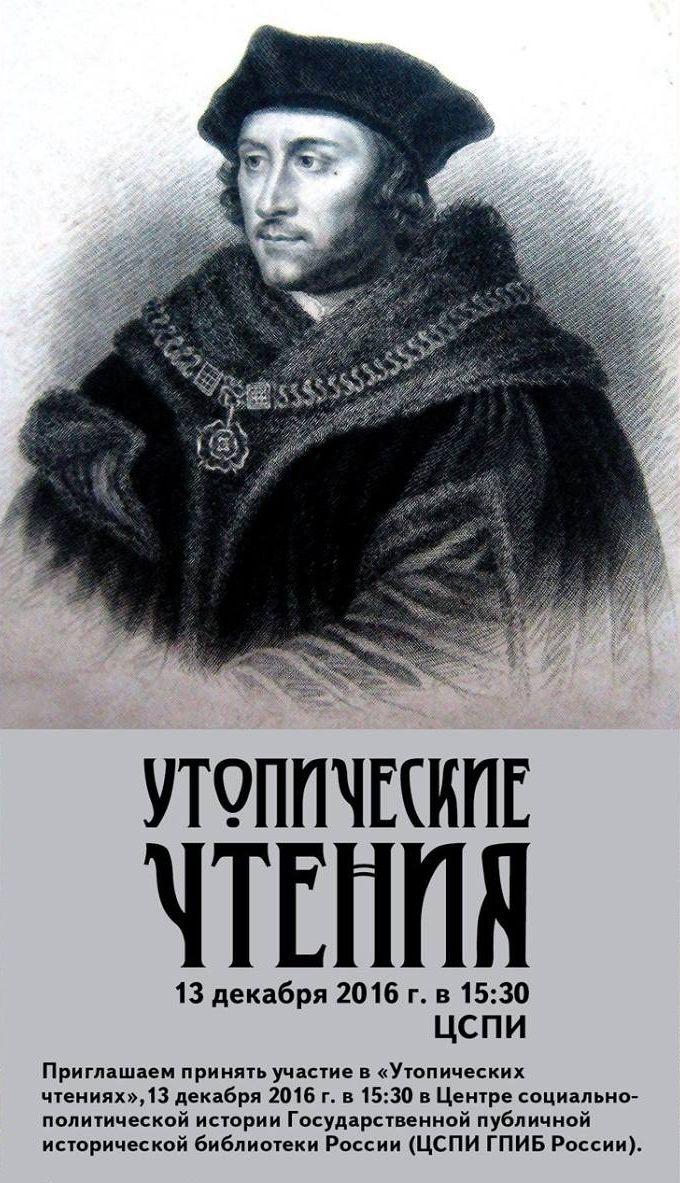 """Афиша """"Утопические чтения"""""""