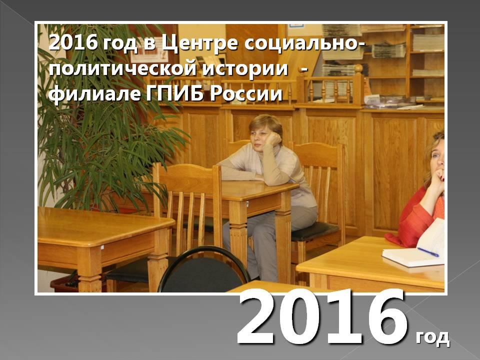 2016 в ЦСПИ