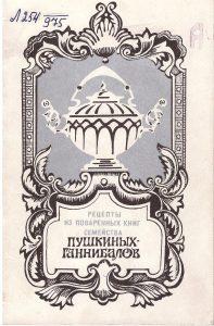 книга рецепты из поваренных книг Пушкиных-Ганнибалов