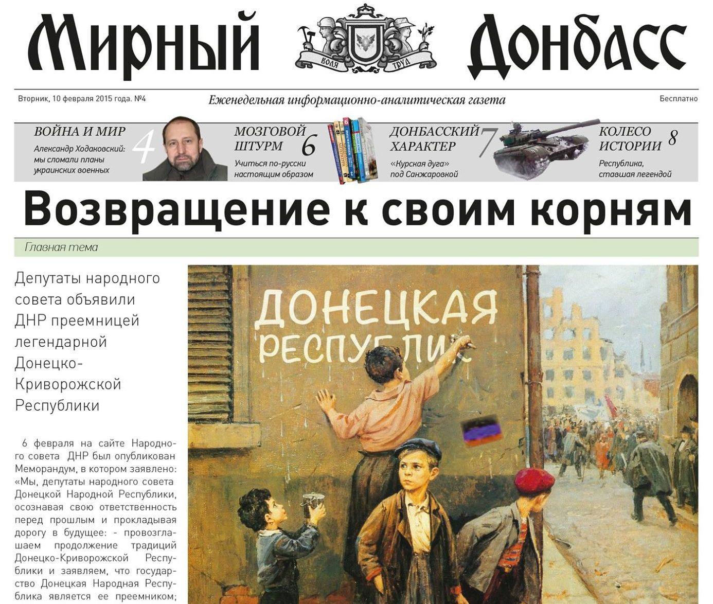 Мирный Донбасс-ДНР1