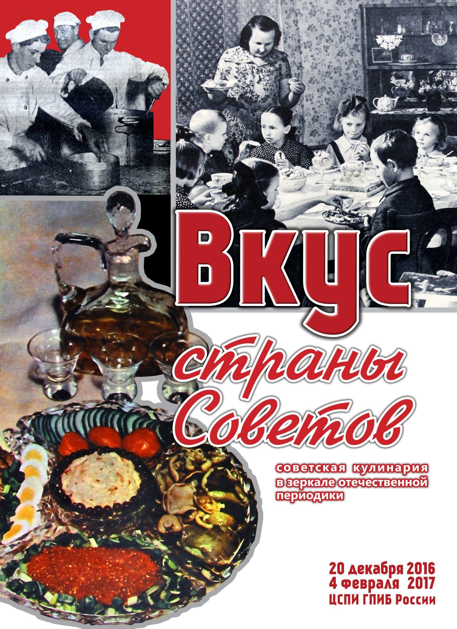 Выставка Вкус страны Советов