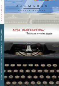 Альманах «Acta samizdatica/Записки о самиздате»