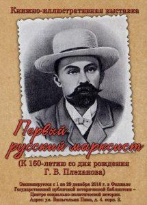 Выставка Первый русский марксист