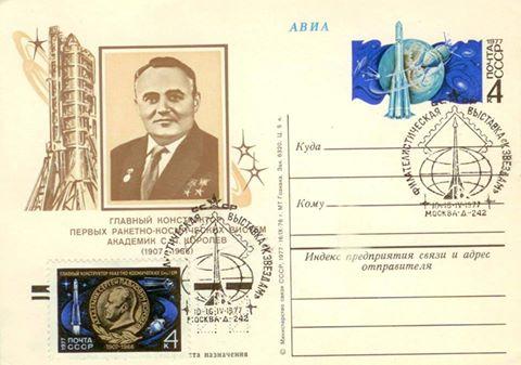 Советская открытка С.П. Королев
