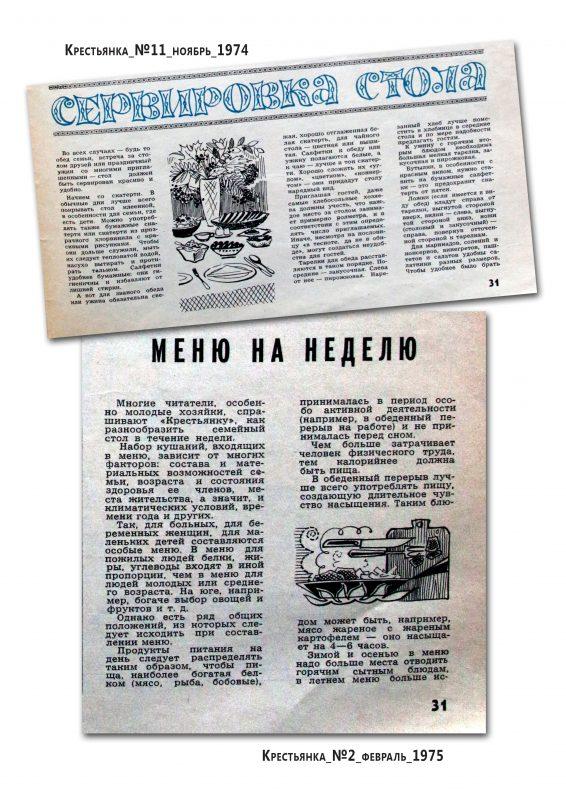 Планшет_сервировка