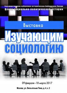 Выставка Изучающим социология