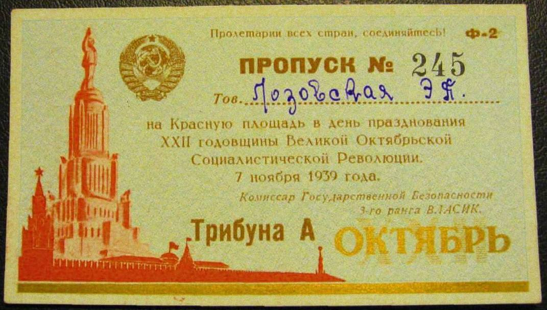 пропуск 1939 года