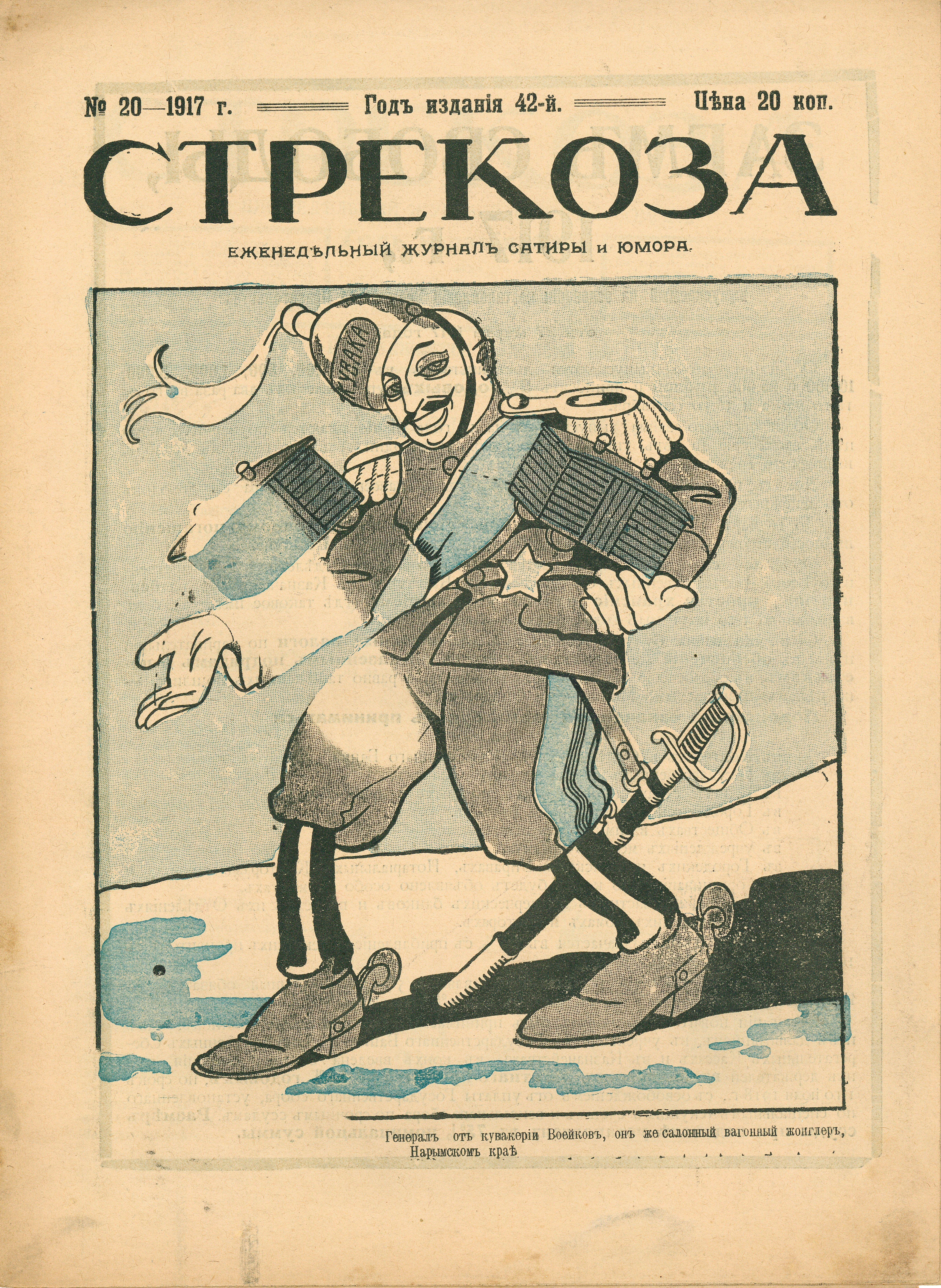 Стрекоза №20 1917г