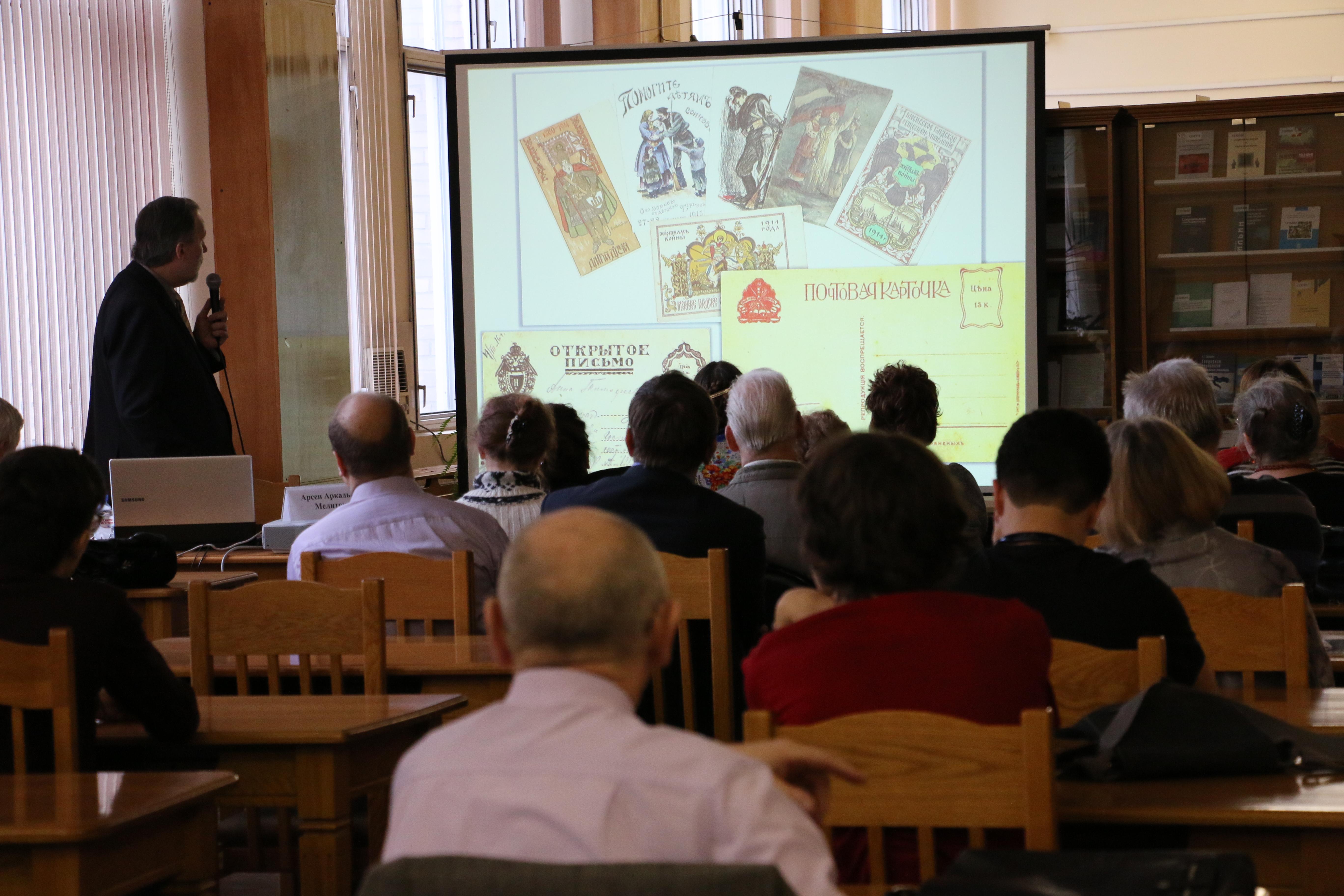 Виды открыток в российской государственной библиотеке