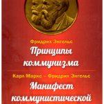 Принципы коммуниза