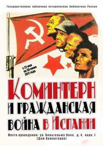 Афиша выставки Коминтерн гражданская война в Испании