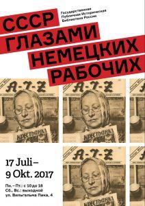 Выставка СССР глазами немецких рабочих